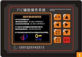 消防车辅助操作及故障诊断系统