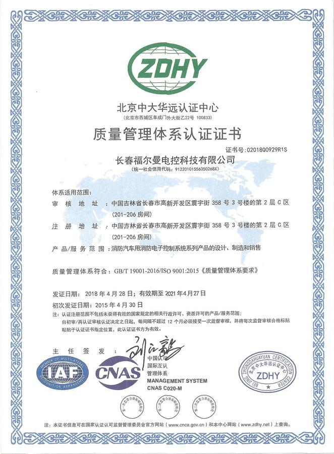 质量体系证书2018.JPG