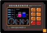 消防车集成控制器
