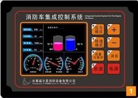 消防车集成控制系统
