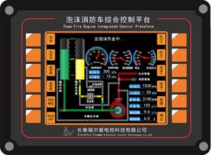 正压式泡沫消防车综合控制平台