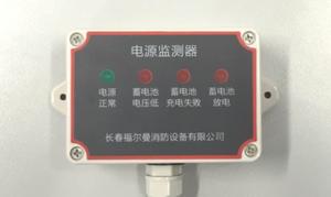 电源监测器